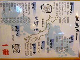 博多中州の屋台『一竜』