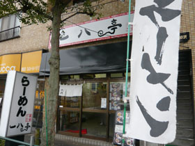 『一八亭』東伏見青梅街道沿い