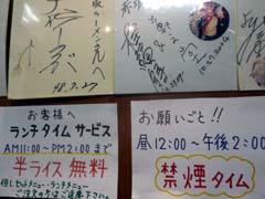 赤坂ラーメン本店