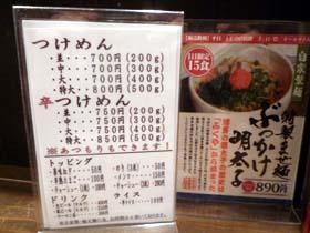 三田製麺所のつけめん