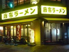 麻布ラーメン芝浦店