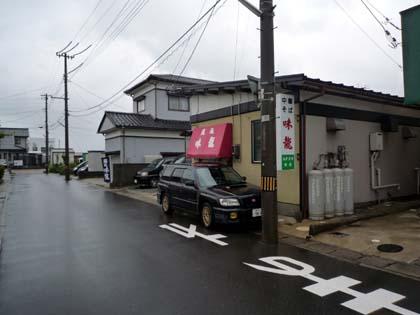 平田牧場三元豚!麺処『味龍』山形県酒田市