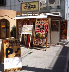 麺や『竹本商店』秋田市