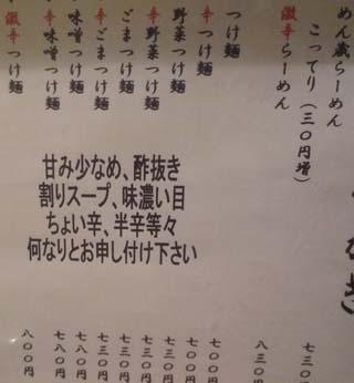 激熱らーめん『めん蔵』東武練馬