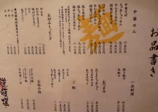 らあめん処『道頓堀』成増は東武東上線