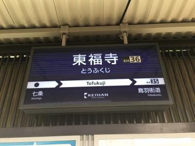 京阪東福寺駅