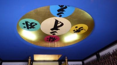 中山寺 天井