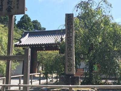 醍醐寺 西門