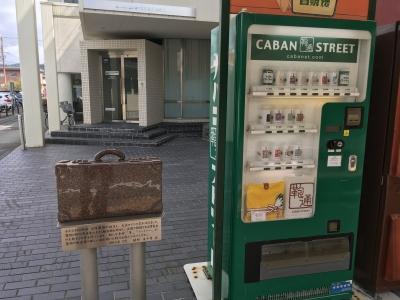 カバン自販機