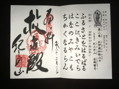 御朱印s02金剛宝寺(紀三井寺)