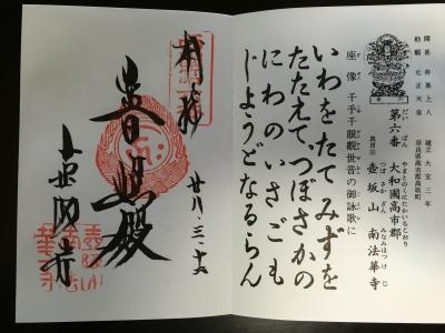 御朱印s06南法華寺(壺阪寺)