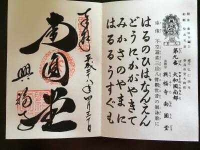 御朱印s09興福寺 南円堂