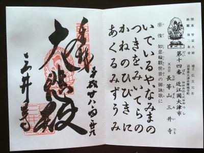 御朱印s14三井寺(園城寺)