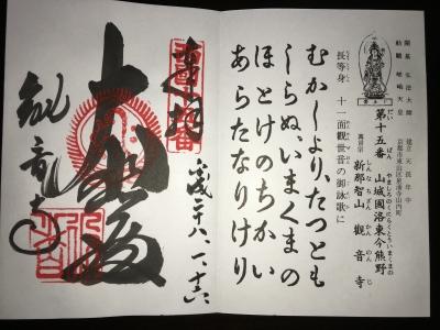 御朱印s15今熊野観音寺