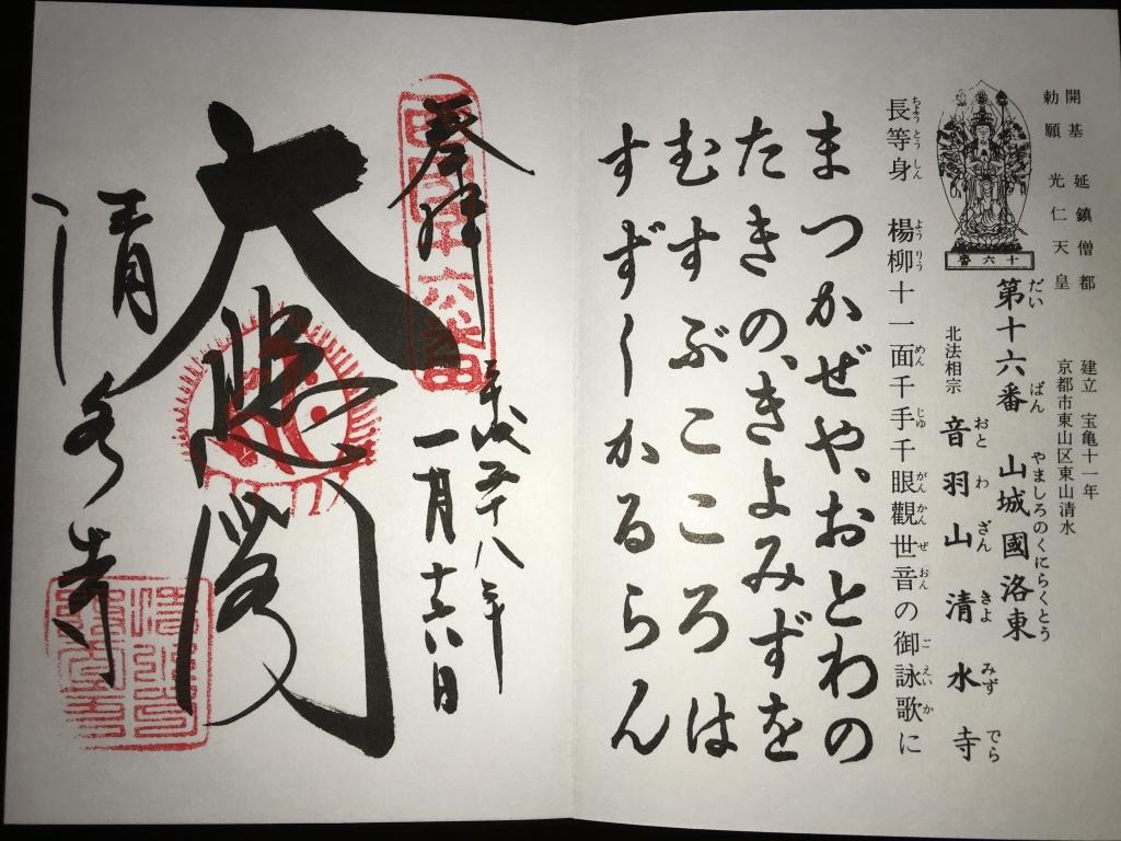 西国 三 十 三 所 めぐり 京都