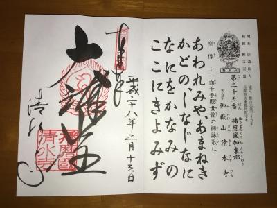 御朱印s25播州清水寺