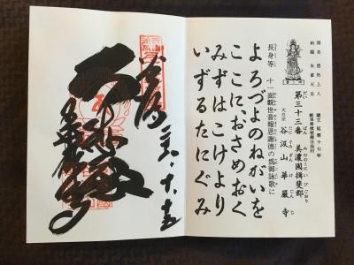 御朱印s33-1華厳寺1