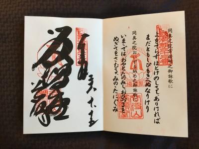 御朱印s33-2華厳寺2