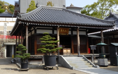 中山寺 護摩堂