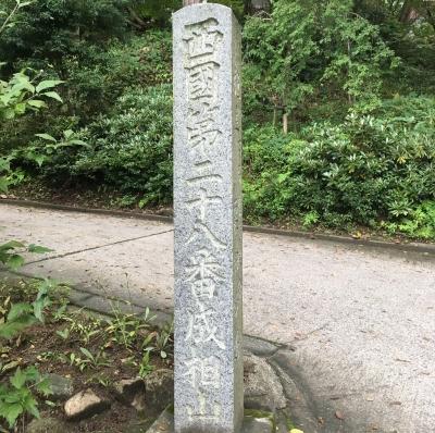 成相寺 石柱