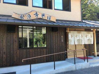 永源寺そば(店前)