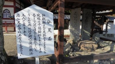 粉河寺 仏足石