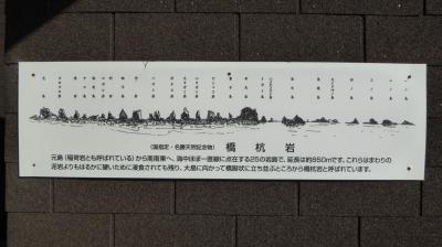 橋杭岩説明