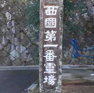 西国第一番霊場