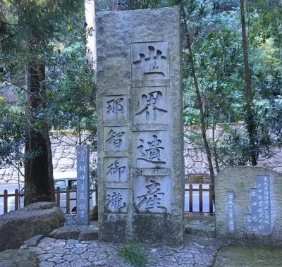 那智の滝 世界遺産