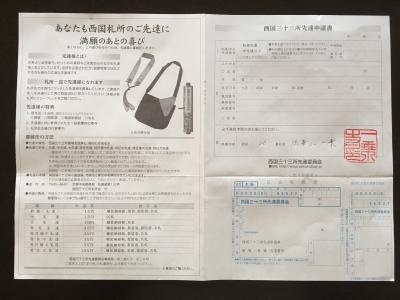 先達申請書(表