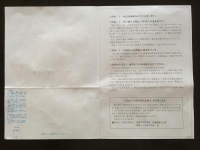 先達申請書(裏