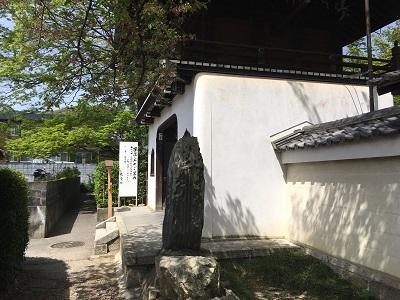 元慶寺門前