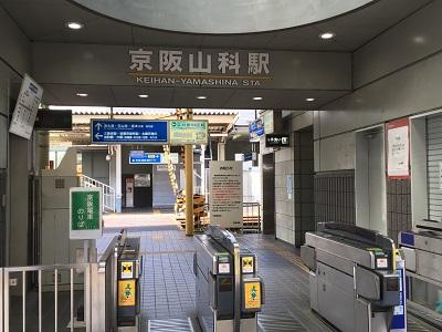 京阪山科駅改札