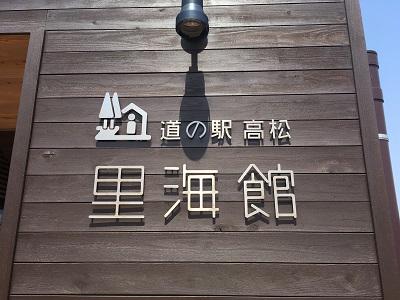 道の駅高松