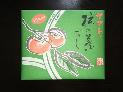 ヤマト柿の葉ずし