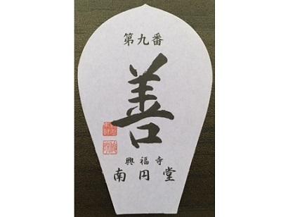 散華南円堂