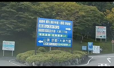 1301_延暦寺駐車場出発