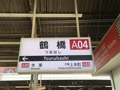 a09_001_鶴橋