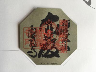 se22-96_西国観音曼荼羅御朱印