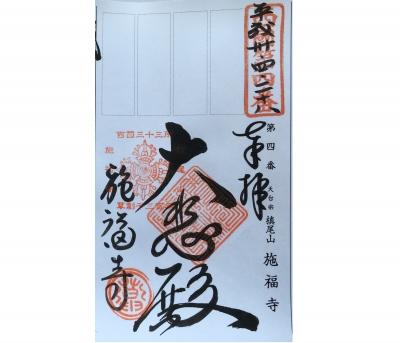 06051_納経軸葛井寺