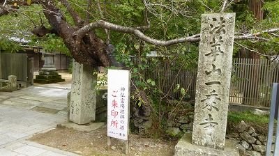 003神仏霊場巡拝の道