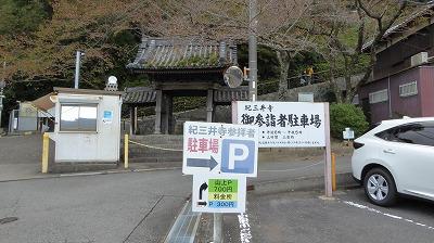 1011紀三井寺駐車場