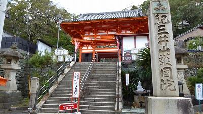 1021紀三井寺楼門前
