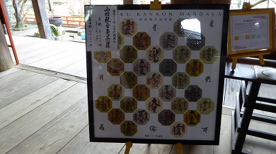 1077西国観音曼荼羅