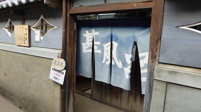 2030湯浅・甚風呂(じんぶろ)