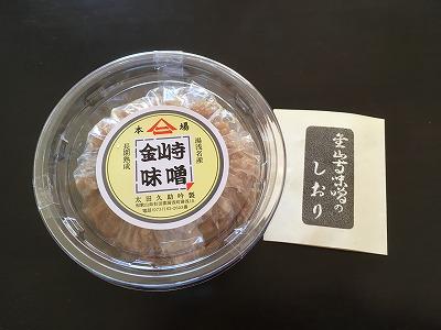 2062湯浅・金山寺味噌
