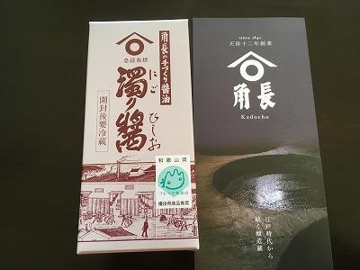 2067湯浅・濁り醤