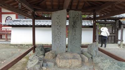 5028仏足石
