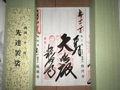 5066御朱印軸装納経帳