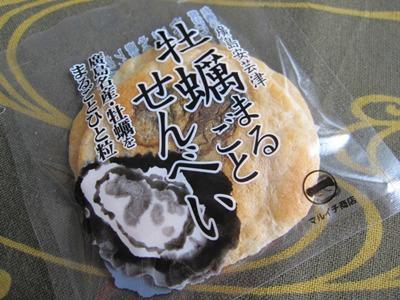 ひろしま夢ぷらざ・牡蠣まるごとせんべい袋